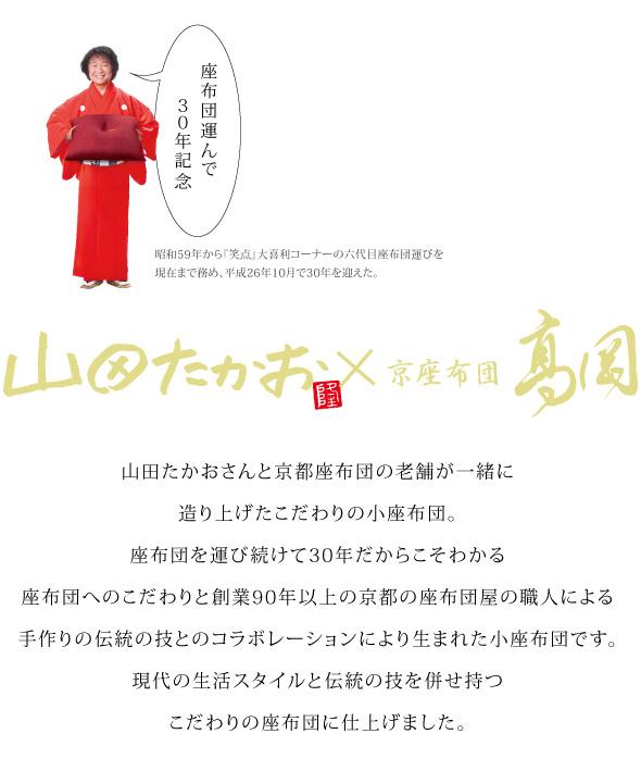 山田たかお x 京座布団高岡