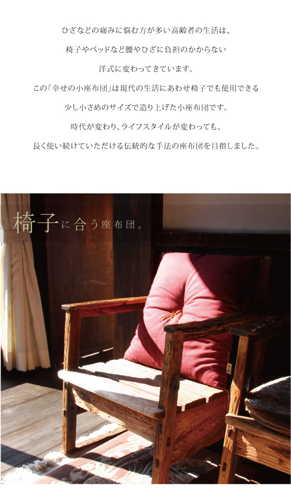椅子に合う座布団